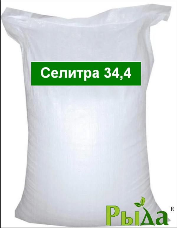 Удобрения Селитра N 34,4 (фасовка 1 тонна)